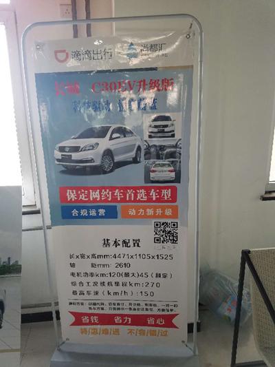 招募司机的宣传海报里强调,长城C30EV是保定网约车首选车型。受访者供图