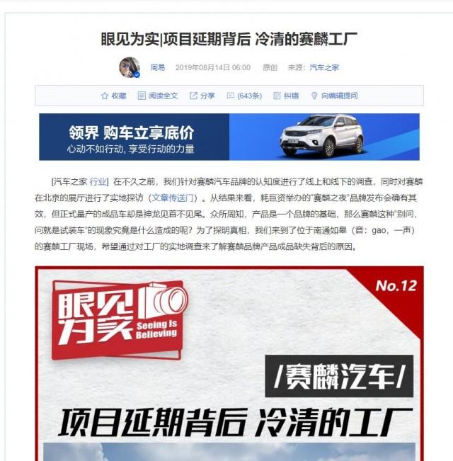 赛麟迈迈开启预订 注册企业却显示青年汽车